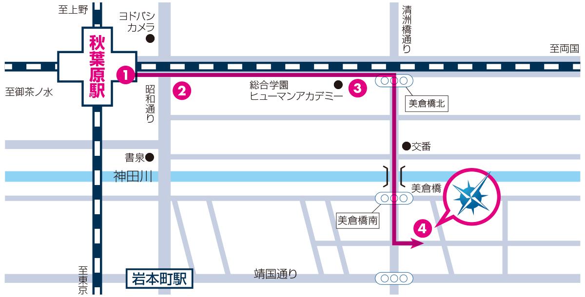 JR秋葉原駅からコンパス株式会社までの道順です。