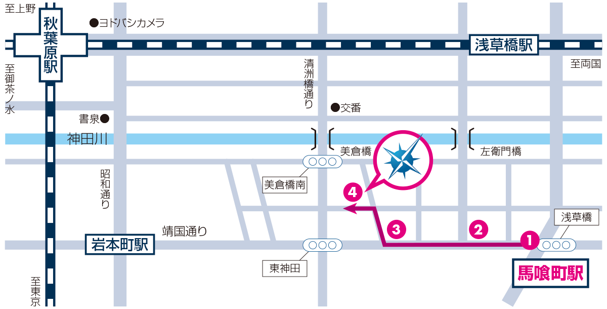JR馬喰町駅からコンパス株式会社までの道順です。